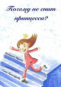 Катерина Карина - Почему неспит принцесса?