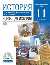 М. В. Пономарев -История. Всеобщая история.11 класс. Базовый и углублённый уровни