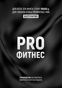 Кирилл Потамошнев -PROФитнес. Заниматься фитнесом
