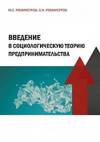 Максим Рохмистров -Введение в социологическую теорию предпринимательства