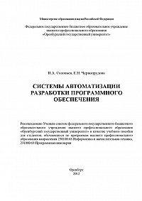 Николай Соловьев -Системы автоматизации разработки программного обеспечения