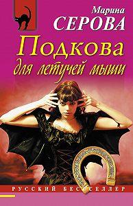 Марина Серова -Подкова для летучей мыши