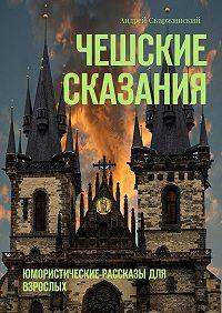 Андрей Скаржинский -Чешские сказания. Юмористические рассказы для взрослых