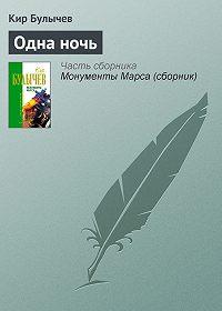 Кир Булычев -Одна ночь