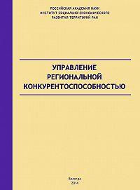 А. С. Барабанов -Управление региональной конкурентоспособностью