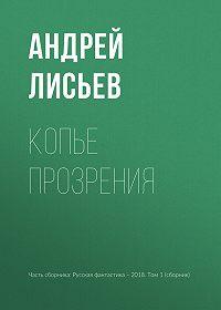 Андрей Лисьев -Копье прозрения