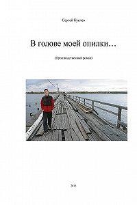 Сергей Куклев -В голове моей опилки…