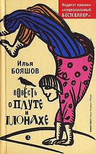 Илья Бояшов -Повесть о плуте и монахе