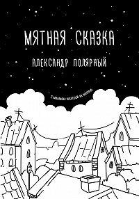 Александр Полярный -Мятная сказка