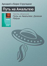 Аркадий и Борис Стругацкие -Путь на Амальтею