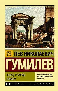 Лев Гумилев -Конец и вновь начало