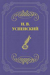 Николай Успенский -Д. В. Григорович
