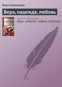 Вера Колочкова - Вера, надежда, любовь