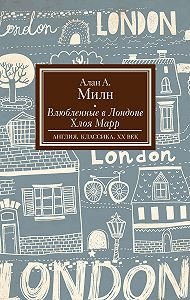 Алан Милн -Влюбленные в Лондоне. Хлоя Марр (сборник)