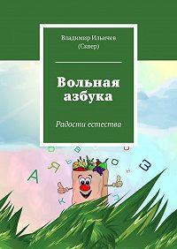 Владимир Ильичев (Сквер) - Вольная азбука