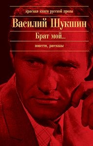 Василий Шукшин -Вянет, пропадает