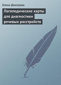 Елена Дмитрова -Логопедические карты для диагностики речевых расстройств