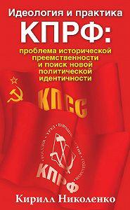 Кирилл Николенко -Идеология и практика КПРФ: проблема исторической преемственности и поиск новой политической идентичности