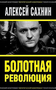 Алексей Сахнин - Болотная революция