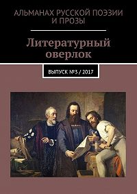 Иван Евсеенко (мл) -Литературный оверлок. Выпуск №3/ 2017