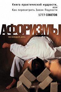 Константин Душенко - Книга практической мудрости, или Как перехитрить Закон Подлости