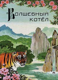 Юрий Горулько-Шестопалов - Волшебный котёл. Китайские народные сказки