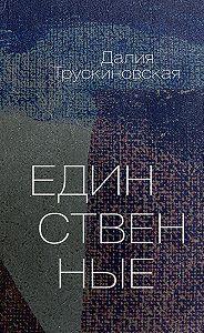 Далия Трускиновская -Единственные