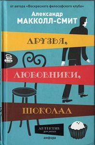 Александр Маккол-Смит - Друзья, любовники, шоколад