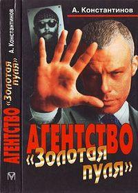 Андрей Константинов -Дело о «Черной Пустыни»