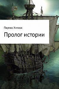 Паулюс Хичхок -Пролог истории