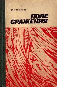 Юрий Гончаров - Последняя жатва