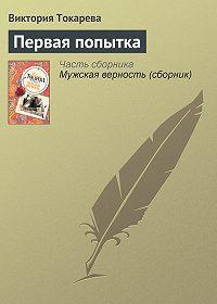 Виктория Токарева -Первая попытка