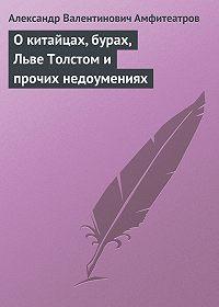 Александр Амфитеатров -О китайцах, бурах, Льве Толстом и прочих недоумениях