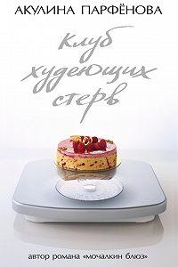 Акулина Парфенова -Клуб худеющих стерв