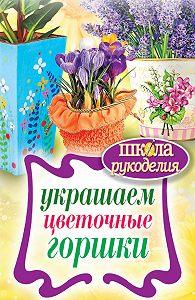 Е. А. Михайлова - Украшаем цветочные горшки