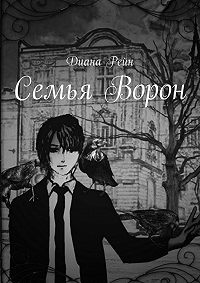 Диана Рейн -Семья Ворон