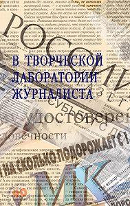Владлен Кривошеев - В творческой лаборатории журналиста