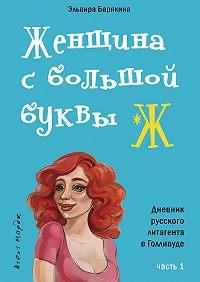Эльвира Барякина -Женщина с большой буквы «Ж»