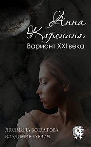 Владимир Гурвич, Людмила Котлярова - Анна Каренина. Вариант ХХІ века