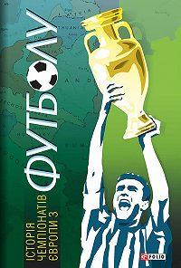 Тимур Желдак -Історія чемпіонатів Європи з футболу