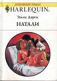 Эмма  Дарси -Натали