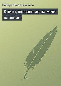 Роберт Стивенсон -Книги, оказавшие на меня влияние