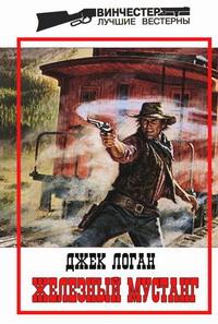 Джек Логан -Железный мустанг