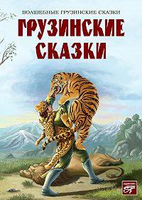 Сборник - Грузинские сказки