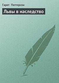 Гарет Паттерсон - Львы в наследство