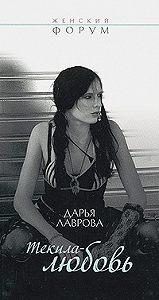 Дарья Лаврова -Текила-любовь