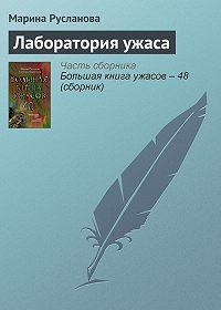 Марина Русланова - Лаборатория ужаса
