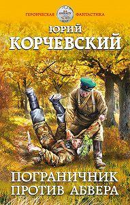 Юрий Корчевский -Пограничник против Абвера