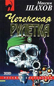Максим Шахов - Чеченская рулетка