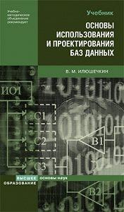 Владимир Илюшечкин -Основы использования и проектирования баз данных